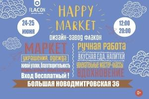 Летняя арт-ярмарка Happy Market