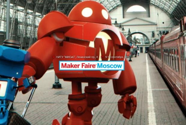 """Maker Faire Moscow"" - слайд 1"