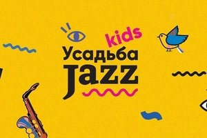 Усадьба Jazz Kids: Magical Mystery Tour