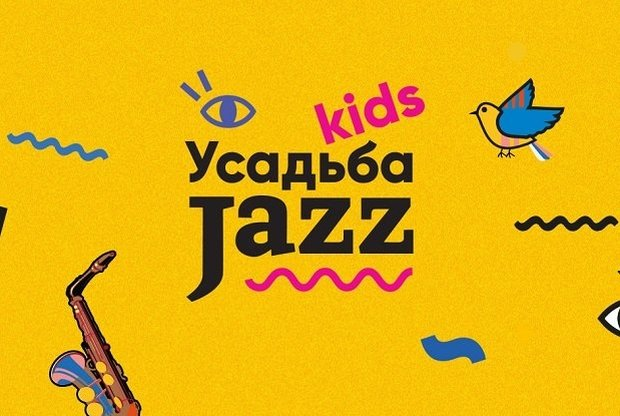 Усадьба Jazz Kids: Magical Mystery Tour - слайд