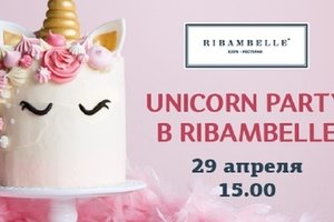 Вечеринка Unicorn party в клубе Ribambelle