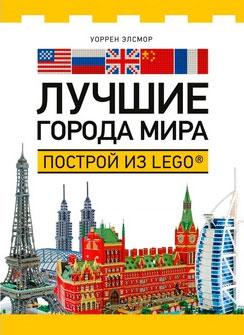 «Лучшие города мира. Построй из LEGO» издательство «Манн, Иванов, Фербер»