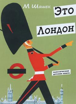 «Это Париж», «Это Лондон», «Это Нью-Йорк» издательство «Карьера-Пресс»