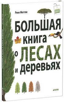 Большая книга о лесах и деревьях