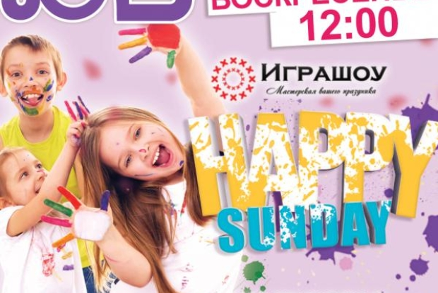 Happy Sunday в баре JOYS - слайд 1
