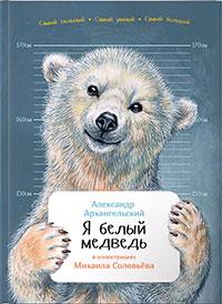 «Я – белый медведь» , Автор: Александр Архангельский