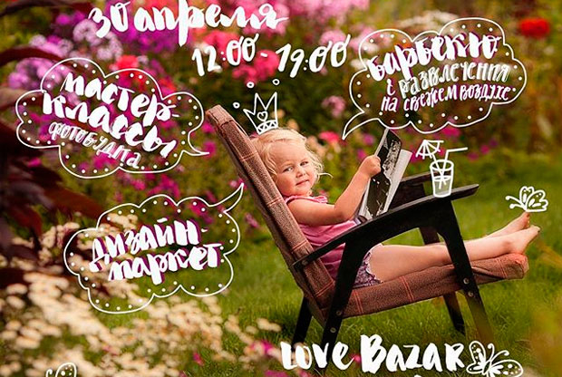 ​LOVE BAZAR – SPRING PARTY! - слайд 1